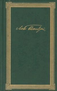 Толстой. Собрание сочинений в 12ти томах