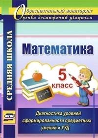 Математика 5 кл. Диагностика уровней сформированности предметных умений  и УУД