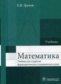 Математика. Учебник для студентов фармацевтических и медицинских вузов