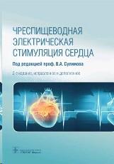 Чреспищеводная электрическая стимуляция сердца