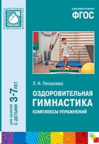 Оздоровительная гимнастика для детей 3-7 лет