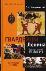 Гвардейцы Ленина. Центральный аппарат ВЧК. Структура и кадры
