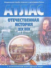 Атлас. Отечественная история 19в.