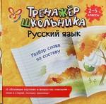 Русский язык 2-5 кл. Разбор слова по составу