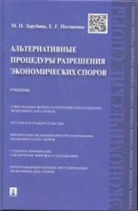 Альтернативные процедуры разрешения экономических споров