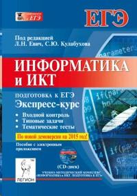 ЕГЭ-2015 Информатика и ИКТ. Экспресс-курс. Подготовка к ЕГЭ