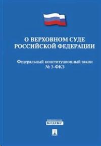 Федеральный конституционный закон о Верховном Суде Российской Федерации