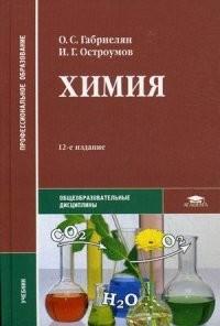 Химия. Учебник для ССУЗов
