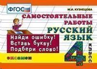 Русский язык 4 кл. Самостоятельные работы. Контроль знаний