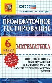 Математика 6 кл. Промежуточное тестирование