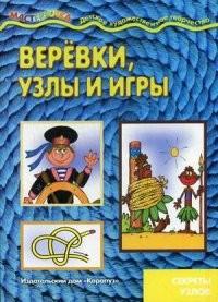 Мастерилка. Веревки, узлы и игры. Секреты узлов, для детей от 4х лет