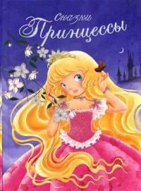 Сказки принцессы