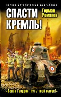 Спасти Кремль! \
