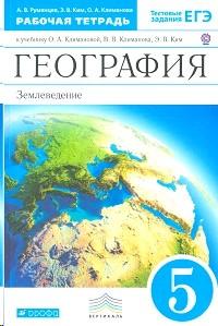 География. Землеведение 5 кл. Рабочая тетрадь