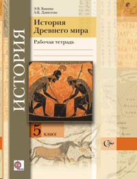 История древнего мира 5 кл. Рабочая тетрадь