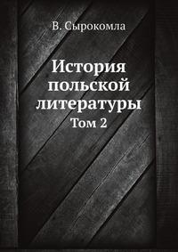 История польской литературы Том 2