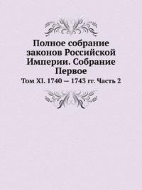 Полное собрание законов Российской Империи. Собрание Первое Том XI. 1740 — 1743 гг. Часть 2