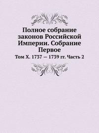 Полное собрание законов Российской Империи. Собрание Первое Том X. 1737 — 1739 гг. Часть 2