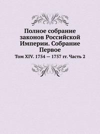 Полное собрание законов Российской Империи. Собрание Первое Том XIV. 1754 — 1757 гг. Часть 2