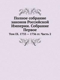Полное собрание законов Российской Империи. Собрание Первое Том IX. 1733 — 1736 гг. Часть 2