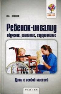 Ребенок-инвалид. Обучение, развитие, оздоровление