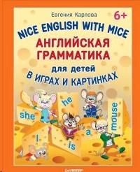 Английская грамматика для детей в играх и картинках. Nice English with Mice 6+