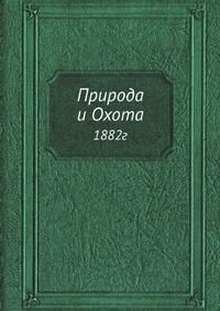 Природа и Охота 1882 г