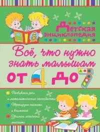 Все, что нужно знать малышам от 4 до 7 лет. Детская энциклопедия