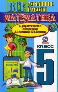 Все домашние работы по математике 5 кл к дидактическим материалам Чеснокова