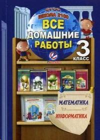 Все домашние работы 3 кл по математике Демидовой и информатике Горячева