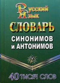 Словарь синонимов и антонимов 40 000 слов