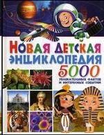 Новая детская энциклопедия. 5 000 увлекательных фактов и интересных событий