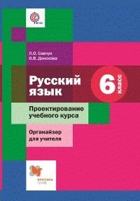 Русский язык 6 кл. Проектирование учебного курса. Органайзер для учителя