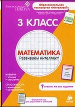 Математика 3 кл. Развиваем интеллект. Рабочая тетрадь