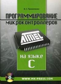 Программирование микроконтроллеров ATMEL (CD)на языке C