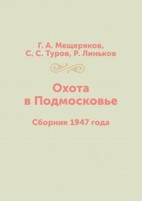 Охота в Подмосковье Сборник 1947 года