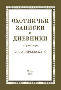Охотничьи записки и дневники егермейстера М. В. Андреевского