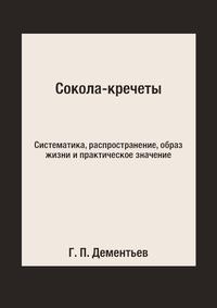 Сокола-кречеты Систематика, распространение, образ жизни и практическое значение