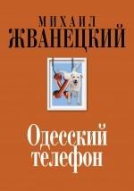 Одесский телефон