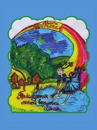 Приключения лесной ведьмочки Шиши