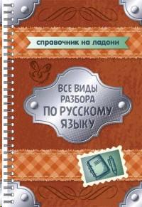 Все виды разбора по русскому языку. Справочник