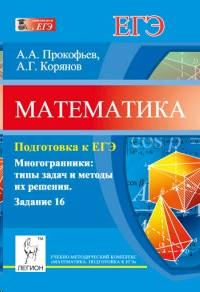 ЕГЭ-2015 Математика. Задание 16. Многогранники. Типы задач и методы их решения