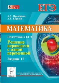 ЕГЭ-2015 Математика. Задание 17. Решение неравенств с одной переменной
