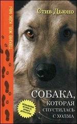 Собака, которая спустилась с холма. Незабываемая история Лу, лучшего друга и героя