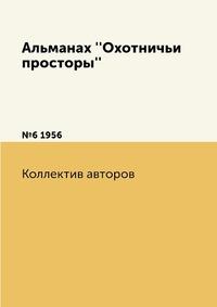 Альманах ''Охотничьи просторы'' №6 1956
