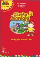 Cheeky Monkey 2. Методические рекомендации. Старшая группа 5-6 лет. Программно-методический комплекс дошкольного образования Мозаичный парк