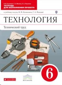 Технология 6 кл. Технический труд. Тетрадь для выполнения проекта