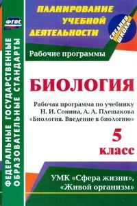 Введение в биологию 5 кл. Рабочая программа по учебнику Н. И. Сонина,  А. А. Плешакова