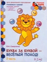 Буква за буквой - веселый поход! Развивающая тетрадь для детей подготовительной к школе группы ДОО 1 полугодие 2 часть 6-7 лет