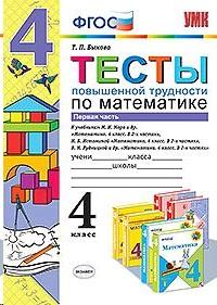 Математика 4 кл. Тесты повышенной трудности часть 1я